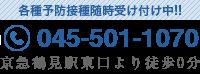 045-501-1070