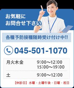 各種予防接種随時受け付け中!!