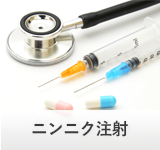 ビタミン注射